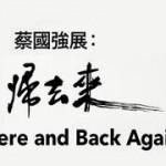 自由な創作を開始した地で原点回帰。 蔡國強、7年ぶりの大規模な個展