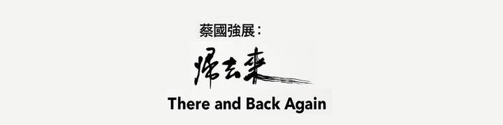 蔡國強展:帰去来