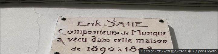 エリック・サティが住んでいた家 2