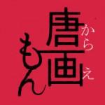 中国絵画に影響を受けた大阪の絵師ふたり。 「唐画もん ― 武禅にろう苑、若冲も」