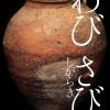 わび。さび。しがらき。滋賀県立陶芸の森で特別展「 信楽への眼差し」開催