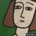 緑の画家・鈴木信太郎のまなざし。包装紙?