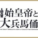 永遠なる地下世界の実態とは? 特別展「始皇帝と大兵馬俑」