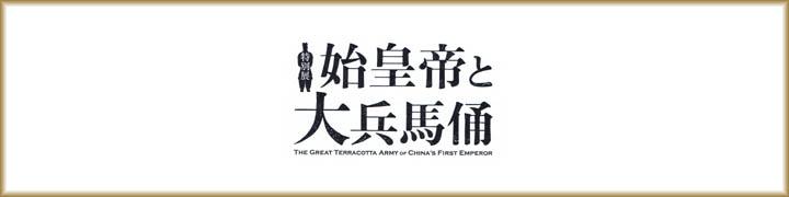始皇帝と大兵馬俑