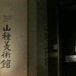 菩薩か?天女か?永遠の女性。山種美術館で「《裸婦図》重要文化財指定記念 村上華岳 -京都画壇の画家たち」