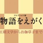さあざまな物語絵。根津美術館コレクション展「物語をえがく  ― 王朝文学からお伽草子まで ―」