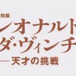 新春スタート!東京・両国で特別展「レオナルド・ダ・ヴィンチー天才の挑戦」
