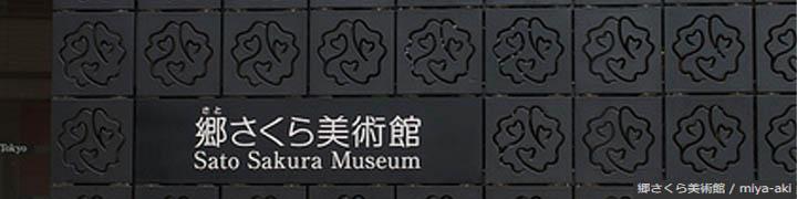 郷さくら美術館