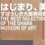 大原美術館のコレクションが東京・六本木で堪能できる!「はじまり、美の饗宴展」