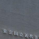 東京国立近代美術館で日本抽象美術の先駆者の回顧展が「恩地孝四郎展」