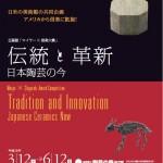 アメリカから信楽に凱旋! 公募展「マイヤー×信楽大賞 日本陶芸の今-伝統と革新」