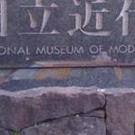 """千鳥が淵の桜の散策とともに。東京国立近代美術館に""""歴史画""""集結!特別展「安田靫彦展」"""