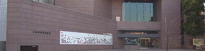 IwakiCityArtMuseum