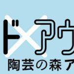 美術館の「なか」と「そと」。滋賀県立陶芸の森で開催「インサイド×アウトサイド - 陶芸の森アート・クルーズ」