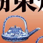 """""""陶器の町""""信楽。多数のイベント期間中に開催、特別展「珠玉の湖東焼」"""
