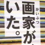 静物画から抽象表現への変遷。「endless 山田正亮の絵画」展