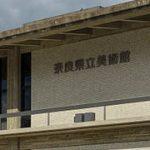 奈良県立美術館で開催。仏教文化に焦点を当てた企画展「祈りの美 ~清水公照・平山郁夫・杉本健吉・・・」