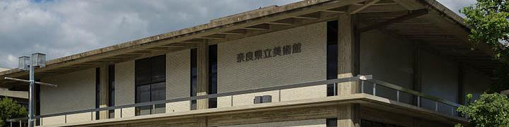 奈良県立美術館