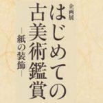 「書」に親しむ第一歩。根津美術館で開催「はじめての古美術鑑賞 - 紙の装飾 -」