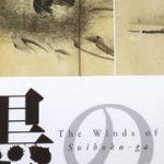 二人の水墨画家の絵画表現を通して。「水墨の風 - 長谷川等伯と雪舟」