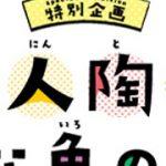現代「やきもの」の色の魅力。滋賀県立陶芸の森で開催。「 十人陶色-豊かな色の世界」展