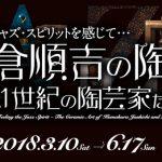 滋賀県立陶芸の森にて開催。「ジャズ・スピリットを感じて・・・熊倉順吉の陶芸×21世紀の陶芸家たち」展