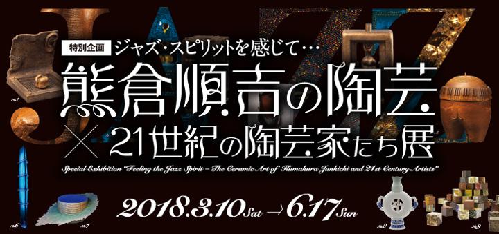 熊倉順吉の陶芸×21世紀の陶芸家たち