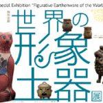 滋賀県立陶芸の森にて開催。特別企画「世界の形象土器」展