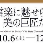 滋賀県立陶芸の森にて開催。特別展「信楽に魅せられた美の巨匠たち」展