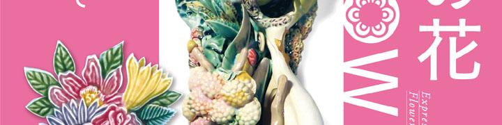 陶の花FLOWERS-美術館でお花見