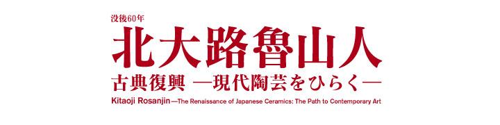 「北大路魯山人 古典復興ー現代陶芸をひらくー」展01