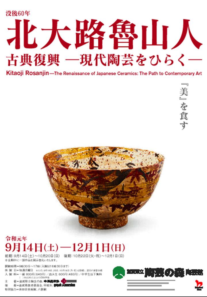 「北大路魯山人 古典復興ー現代陶芸をひらくー」展02