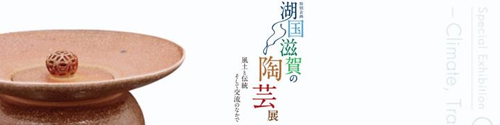 湖国・滋賀の陶芸-風土と伝統そして交流のなかで01