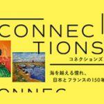 日仏での美の往還。「Connections―海を越える憧れ、日本とフランスの150年」