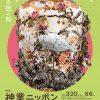 奇想の造形、時代を超える技の粋。特別展「神業ニッポン 明治のやきもの-幻の横浜焼・東京焼-」